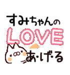 【すみちゃん】専用あだ名/名前スタンプ(個別スタンプ:21)