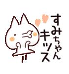 【すみちゃん】専用あだ名/名前スタンプ(個別スタンプ:22)