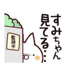 【すみちゃん】専用あだ名/名前スタンプ(個別スタンプ:23)