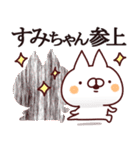 【すみちゃん】専用あだ名/名前スタンプ(個別スタンプ:24)