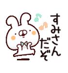 【すみちゃん】専用あだ名/名前スタンプ(個別スタンプ:25)