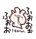 【すみちゃん】専用あだ名/名前スタンプ(個別スタンプ:30)