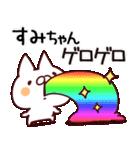 【すみちゃん】専用あだ名/名前スタンプ(個別スタンプ:33)