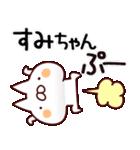 【すみちゃん】専用あだ名/名前スタンプ(個別スタンプ:34)