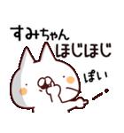 【すみちゃん】専用あだ名/名前スタンプ(個別スタンプ:35)