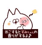 【すみちゃん】専用あだ名/名前スタンプ(個別スタンプ:36)