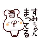 【すみちゃん】専用あだ名/名前スタンプ(個別スタンプ:38)