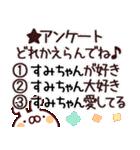 【すみちゃん】専用あだ名/名前スタンプ(個別スタンプ:39)