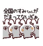 【すみちゃん】専用あだ名/名前スタンプ(個別スタンプ:40)