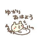 ゆかりちゃんに贈るくまスタンプ(個別スタンプ:02)