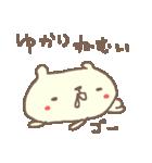 ゆかりちゃんに贈るくまスタンプ(個別スタンプ:04)