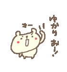 ゆかりちゃんに贈るくまスタンプ(個別スタンプ:07)