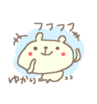 ゆかりちゃんに贈るくまスタンプ(個別スタンプ:08)
