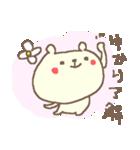 ゆかりちゃんに贈るくまスタンプ(個別スタンプ:09)