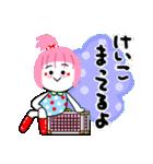 けいこさんが使う名前スタンプ!(個別スタンプ:05)