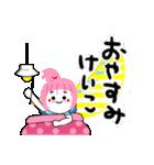 けいこさんが使う名前スタンプ!(個別スタンプ:40)