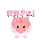 関西弁★幸せのピンクハムスター(個別スタンプ:03)