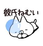 【彼氏】専用(個別スタンプ:02)