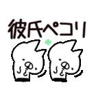 【彼氏】専用(個別スタンプ:04)