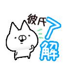 【彼氏】専用(個別スタンプ:05)