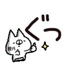 【彼氏】専用(個別スタンプ:06)