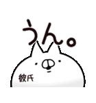 【彼氏】専用(個別スタンプ:07)