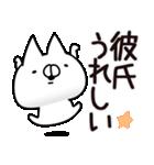 【彼氏】専用(個別スタンプ:09)