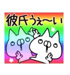 【彼氏】専用(個別スタンプ:10)