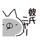 【彼氏】専用(個別スタンプ:11)