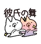 【彼氏】専用(個別スタンプ:12)