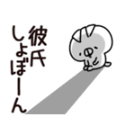 【彼氏】専用(個別スタンプ:13)