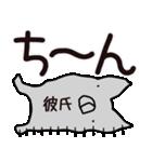 【彼氏】専用(個別スタンプ:14)