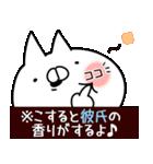 【彼氏】専用(個別スタンプ:17)