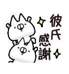 【彼氏】専用(個別スタンプ:18)