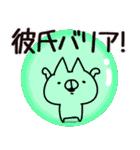 【彼氏】専用(個別スタンプ:20)