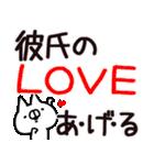 【彼氏】専用(個別スタンプ:21)