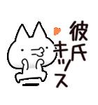 【彼氏】専用(個別スタンプ:22)