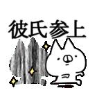 【彼氏】専用(個別スタンプ:24)