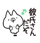 【彼氏】専用(個別スタンプ:25)