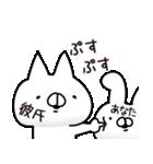 【彼氏】専用(個別スタンプ:32)