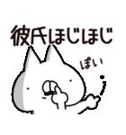 【彼氏】専用(個別スタンプ:35)