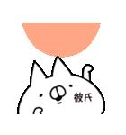 【彼氏】専用(個別スタンプ:40)