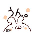 【彼女】専用(個別スタンプ:07)