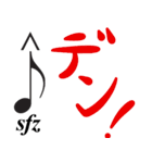 音楽記号スタンプ(個別スタンプ:12)