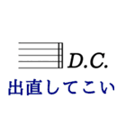 音楽記号スタンプ(個別スタンプ:13)