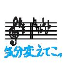 音楽記号スタンプ(個別スタンプ:17)