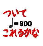 音楽記号スタンプ(個別スタンプ:28)