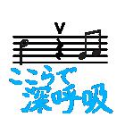 音楽記号スタンプ(個別スタンプ:33)