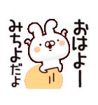 【みちよ、みちよちゃん】専用名前スタンプ(個別スタンプ:01)