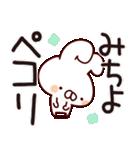 【みちよ、みちよちゃん】専用名前スタンプ(個別スタンプ:04)